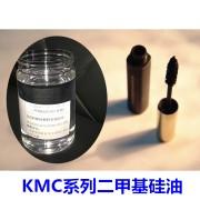 KMC系列二甲基硅油