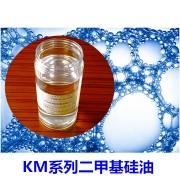 KM系列二甲基硅油