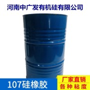 107硅橡胶(各种粘度)
