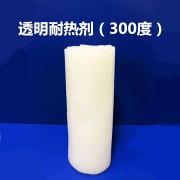 硅橡胶H0透明耐热稳定剂