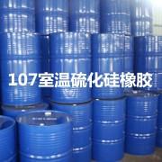 107室温硫化硅橡胶