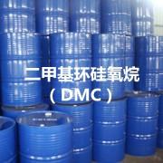 二甲基环硅氧烷(DMC)