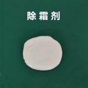 XY-CS除霜剂