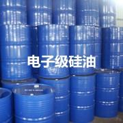 电子级硅油