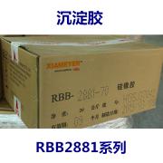 沉淀胶RBB2881系列(30度-80度)