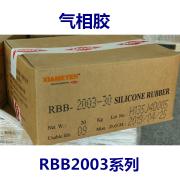 气相胶RBB2003系列(30度-80度)