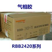 气相胶RBB2420系列(40度/70度)