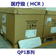 医疗级HCR QP1系列(30度-70度)