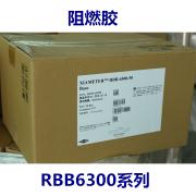 阻燃胶RBB6300系列