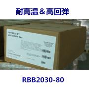 耐高温&高回弹RBB2030系列