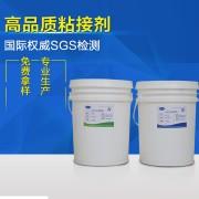 粘接剂XGY-1086