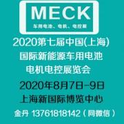 莅临2020第七届(上海)新能源车用电池、电机、电控展览会