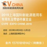CVPE2019第七届(上海)商用车、专用车及零部件展览会