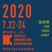 2020上海国际显示技术及应用创新展览会