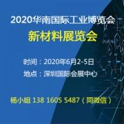 2020新材料展览会-华南国际工业博览会
