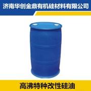 高沸特种改性硅油