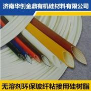 无溶剂环保玻纤粘接用硅树脂