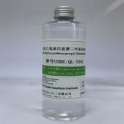 双羟乙氧基丙基聚二甲基硅氧烷