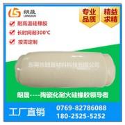 厂家直销耐高温硅橡胶540