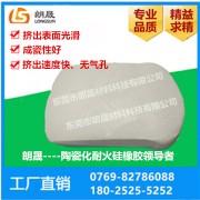 陶瓷化耐火硅橡胶640