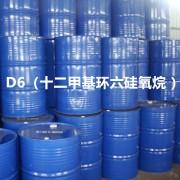 D6(十二甲基环六硅氧烷 )