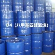 D4(八甲基四硅氧烷)