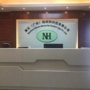 南化硅材料科技有限公司