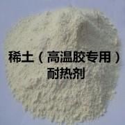 硅胶耐热剂 稳定提升40-80度 稀土耐热剂 硅胶热稳定剂