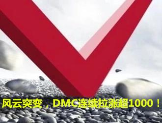 风云突变,DMC连续拉涨超1000!