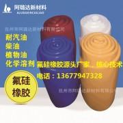 氟硅橡胶源头-氟硅混炼胶,氟硅胶,氟硅橡胶-高回弹高抗撕