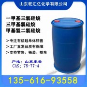 三甲基一氯硅烷(M3)