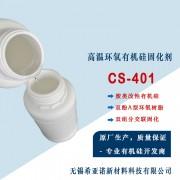 CS-401环氧高温固化剂