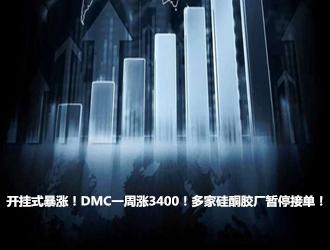 开挂式暴涨!DMC一周涨3400!多家硅酮胶厂暂停接单!