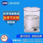 液态硅胶LSR-8350