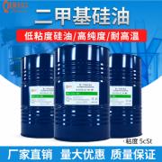 甲基硅油化妆品发泡 消泡剂护肤彩妆原料聚二甲基硅氧烷500粘