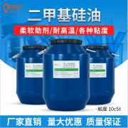 二甲基硅氧烷阻尼油 低粘度硅油液压油 化妆品级成分硅油10粘