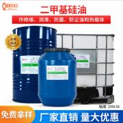 厂家聚二甲基硅氧烷现货201二甲基硅油粘度200CST