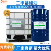 201甲基硅油 聚二甲基硅氧烷 200CST 化妆品原料槽