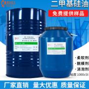 二甲基硅氧烷工业润滑脱模剂 多粘度油浴脱模1000cSt