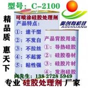 硅胶底涂剂:硅胶粘不锈钢铁铝尼龙PCPETPPSU 、