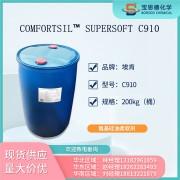 埃肯C910 氨基硅油柔软剂
