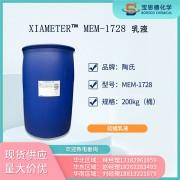 硅蜡乳液 MEM-1728