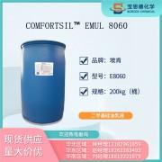 二甲基硅油乳液 EMUL 8060
